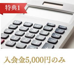 入会金5,000円のみ