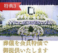 葬儀を会員特価でご提供いたします