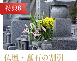 仏壇・墓石の割引