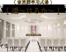 家族葬専用式場 遥 ~はるか~